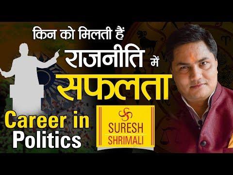 Suresh Shrimali राजनीति के योग-Yogas For Career In Politics-आप की कुंडली में है राजनेता बनने के योग?