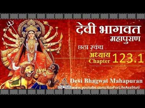 devi-bhagvat-puran-ch-123.1:-वृत्रासुर-के-प्रसंग-में-ऋषियों-का-प्रश्न,-सूतजी-का-उत्तर.