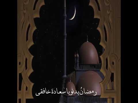منصور السالمي رمضان يدنو يا سعادة خافقي يدنو لنا القرآن والإيمان Youtube