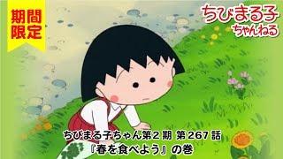 ちびまる子ちゃん アニメ 第2期 第267話『春を食べよう』の巻 ちびまる子ちゃん 検索動画 2