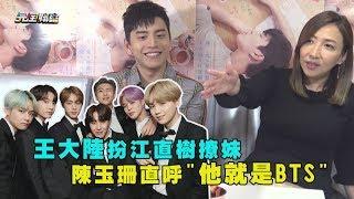 """【一吻定情】王大陸扮江直樹撩妹 陳玉珊直呼""""他就是BTS"""""""
