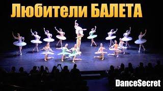 Финал балета в Пахита