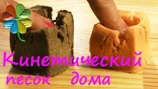 Как быстро и дешево сделать Кинетический песок ♣Klementina Loom♣