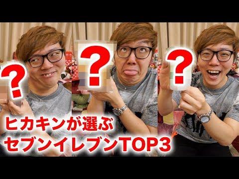 【ランキング】ヒカキンがガチでウマいと思うセブンの商品トップ3!【コンビニ商品】