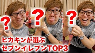 【ランキング】ヒカキンがガチでウマいと思うセブンの商品トップ3!【コンビニ商