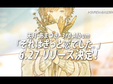 天月-あまつき-【3rd Alubum】リリース決定!『それはきっと恋でした。』 - YouTube