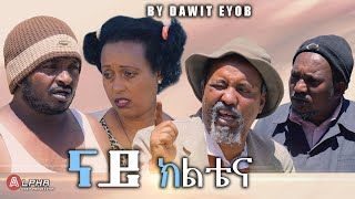 MARA E.- New Eritrean Comedy 2021, ናይ ክልቴና - Nay klitena - By Dawit Eyob