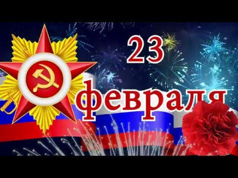 С 23 февраля! весёлое поздравление С днём защитника отечества!
