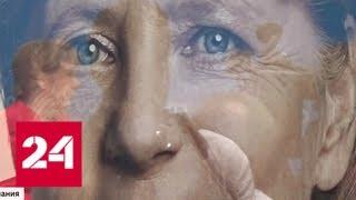 Меркель решила освободить Германию от своей политической ауры - Россия 24