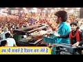 दिल को छू लेता है आपका म्यूजिक | nice keyboard player Naresh musical group Delhi