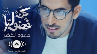 Cover images Humood - Be Curious | حمود الخضر - كن فضولياً
