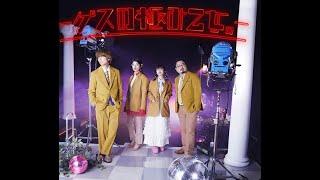 ゲスの極み乙女。、アルバム『ストリーミング、CD、レコード』発売決定! 新曲「キラーボールをもう一度」配信スタート