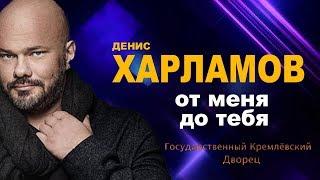 Денис Харламов  - От меня до тебя (ШАНСОН ГОДА 2018)