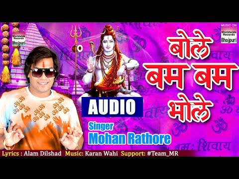 Bole Bam Bam Bhole | Mohan Rathore |  Bol Bam Superhit Song 2017