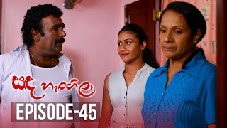 Sanda Hangila | Episode 45 - (2019-02-15) | ITN Thumbnail