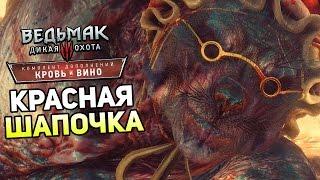 Ведьмак 3: Кровь и Вино Прохождение На Русском #10 — КРАСНАЯ ШАПОЧКА