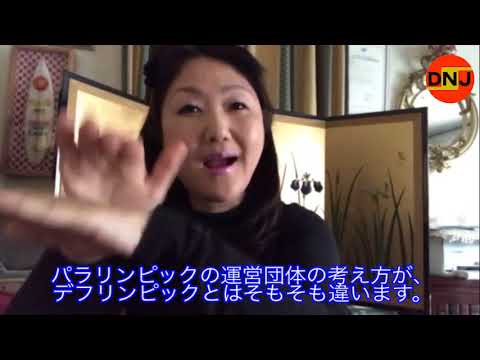 DEAF NETWORK JAPAN Vol.016
