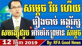 RFA Khmer News 2019, 12 November 2019, Khmer Political News 2019, RFA Good News