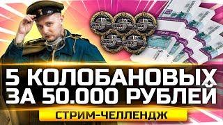БЕРУ 5 КОЛОБАНОВЫХ ЗА СТРИМ ИЛИ ТЕРЯЮ 50.000 РУБЛЕЙ ● Хардкор-Челлендж