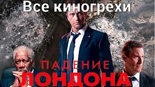 """Все киногрехи и киноляпы фильма """"Падение Лондона"""""""