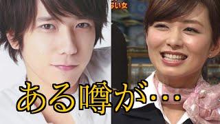 伊藤綾子アナとの熱愛が 報じられた二宮和也くん。 今回の報道によって...