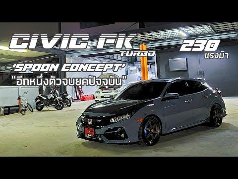 """พามาชม EP34: Honda Civic FK """"Spoon Concept"""" สเต็ป 230 แรงม้า """"อีกหนึ่งตัวจบในยุคปัจจุบัน"""""""