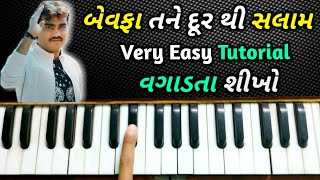 Bewafa Tane Dur Thi Salam - Jignesh Kaviraj New Song | Piano Harmonium Tutorial | બેવફા તને દૂર થી
