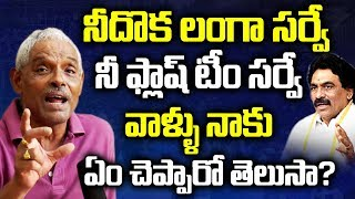 లగడపాటిది ఒక లంగా సర్వే | Sr.Journalist Tipparaju Ramesh Sensational Counter to Lagadapati Survey