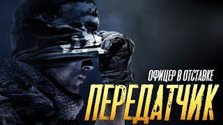 Офицер в отставке новый детектив 2021 года! ** ПЕРЕДАТЧИК ** русские детективы / Фильмы 2021