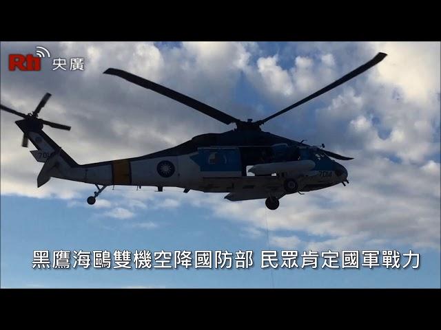Besucher beobachten in Taipei Übungen mit Militärhubschraubern【德語】