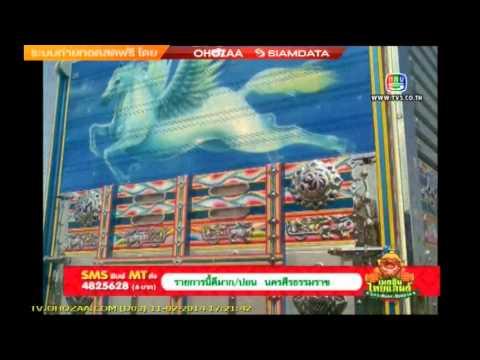 รายการเมดอินไทยแลนด์ เพ้นท์รถสิบล้อ Aon Airbrush