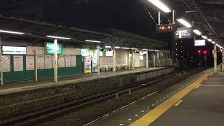 【鉄道記録】国鉄特急型485系 ジョイフルトレインお座敷 華 尻手駅