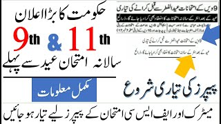 9th and Inter Board Exams 2020 Latest News | Board Exams 2020 of 9th and Inter before Eid ul Fitar