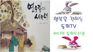 들려주는 그림책동화[fairy tale, 童話]_연오랑과 세오녀_삼국유사/사랑이야기/일본왕_Storyteller_써니