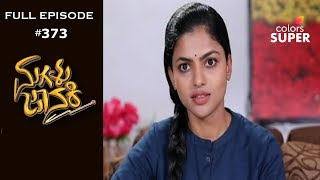 Magalu Janaki - 4th December 2019 - ಮಗಳು ಜಾನಕಿ  - Full Episode
