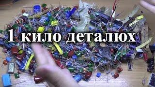Килограмм радиодеталей из Китая(Разбираем кучу радиодеталей, заказанных из Китая. Резисторы, транзисторы, конденсаторы, индуктивности,..., 2015-11-13T13:52:15.000Z)