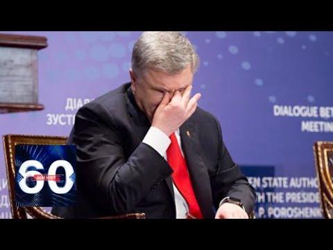 Порошенко снова собрался в президенты Украины. 60 минут от 20.05.19