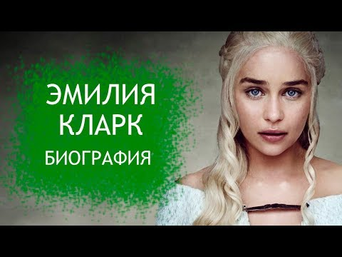 Эмилия Кларк (Дейнерис Таргариан - Мать Драконов). Биография, карьера, последние новости.