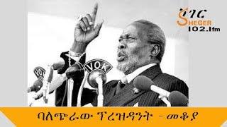 Jomo Kenyatta -  ባለጭራው  ፕረዝዳንት - መቆያ