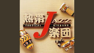 Provided to YouTube by JVCKENWOOD Victor Entertainment Corp. GET OUT AND GET UNDER THE MOON · TROPICAL JAZZ BIG BAND TROPICAL JAZZ BIG ...