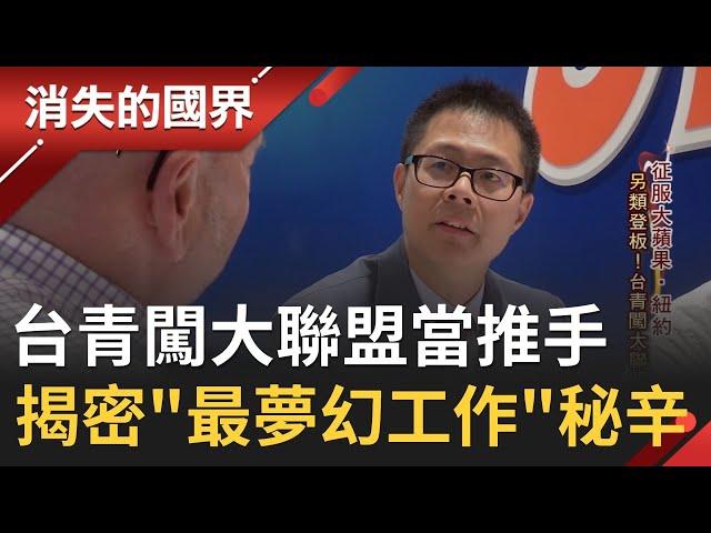 台灣青年征服大蘋果! 王偉成進軍大聯盟 頂著壓力做球迷心中