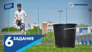 «Большой фестиваль футбола»: шестое задание