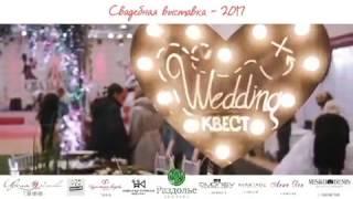 SDE со свадебной выставки - 2017 (1 день). Локация