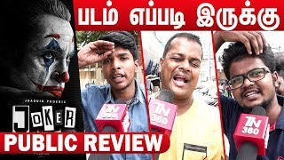 Joker Public Review | Joker Movie Review | Joker Review Tamil | Joker Tamil Review
