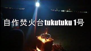 メーカー焚火台はお高いので100円均一商品で自作してみたら出来ちゃいました。