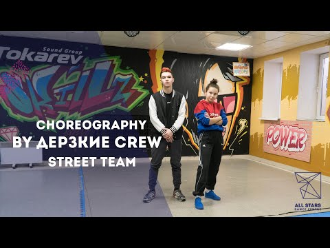 Messy Marv - get on my hype Chorography by Дерзкие Crew (Street team) All Stars Dance Centre 2019 mp3