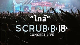 SCRUBB 18+ CONCERT LIVE - ใกล้