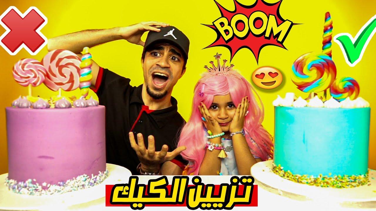 تحدي تزيين الكيك ضد زهور ? شوفوا مين فاز؟ ? !Decorating Cake Challenge