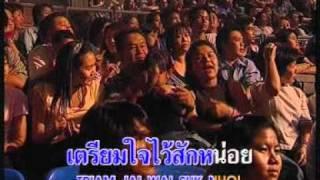 4.รักต้องสู้่ - เมดอินไทยแลนด์ฯ