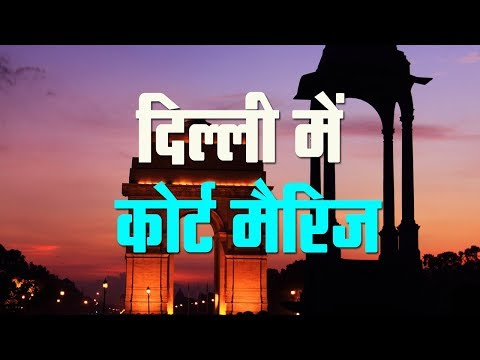How to do court marriage in Delhi?।Legal court marriage। Love marriage in one day